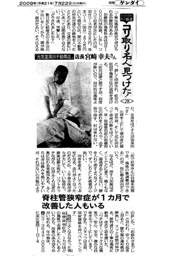 夕刊紙「日刊ゲンダイ」に掲載されました