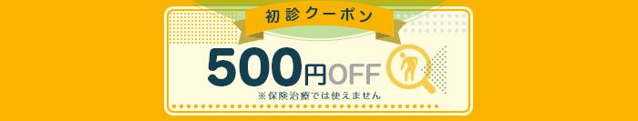 初診クーポン500円OFF